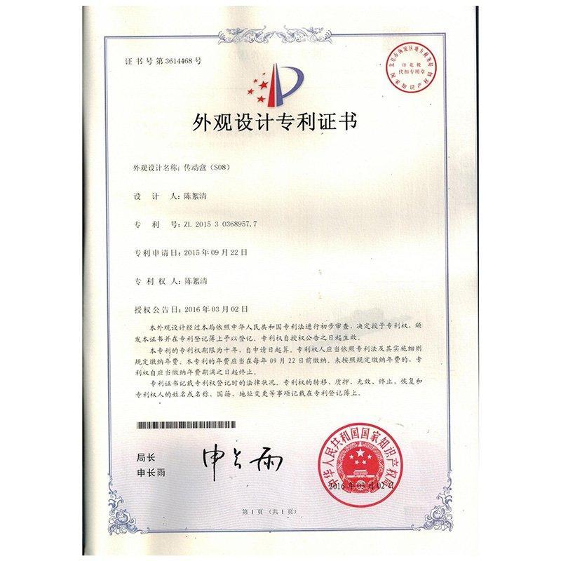 傳動盒專利證書