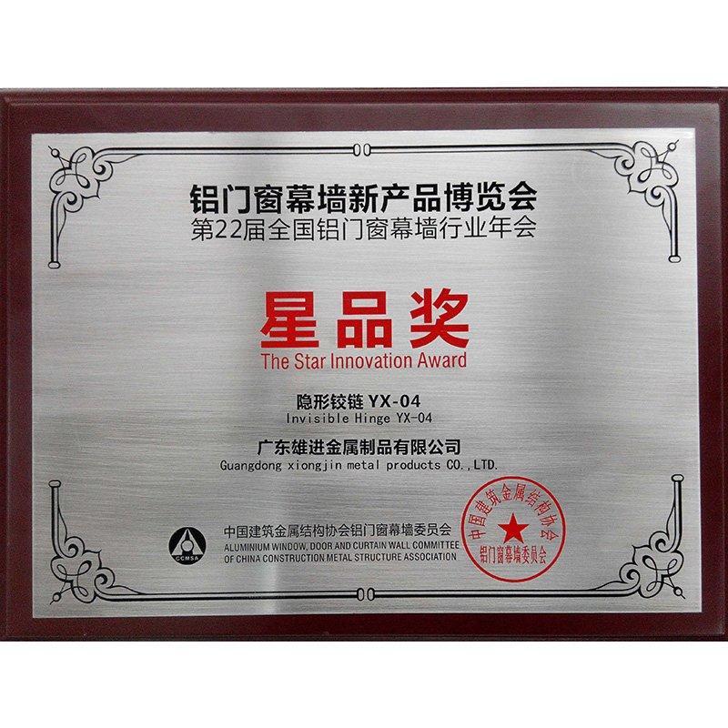 2016年星品獎