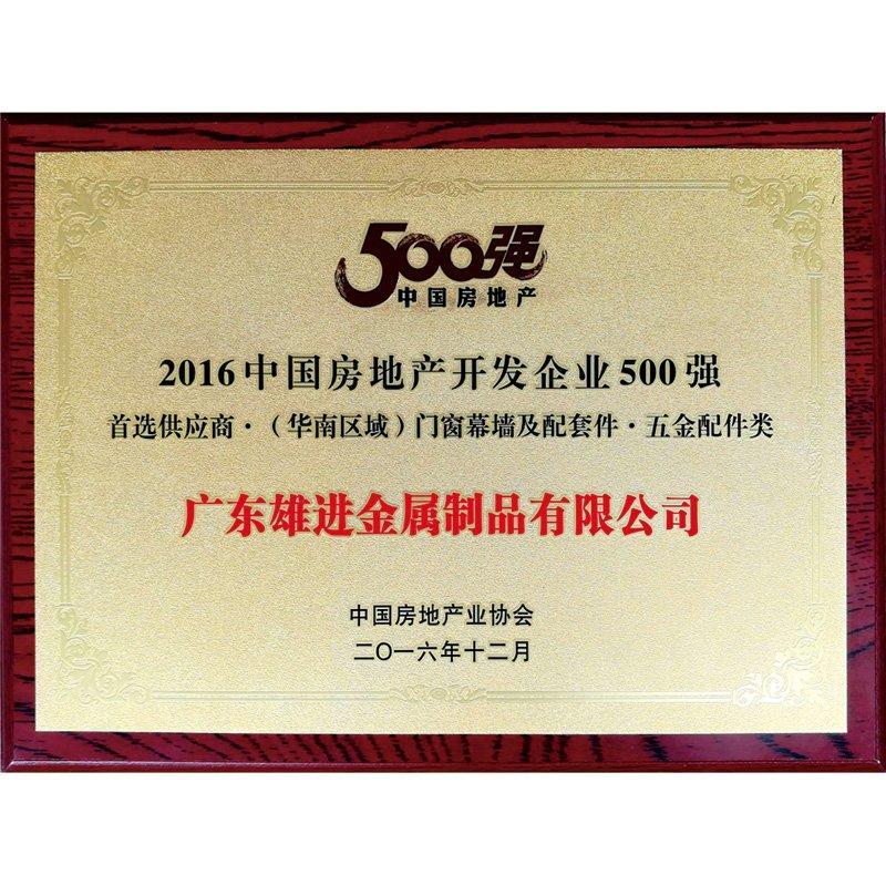 2016年中國房地產開發企業500強供應商首選品牌門窗五金配件類