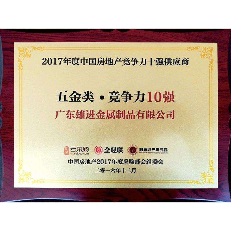 2017年度中國房地產競爭力10強供應商