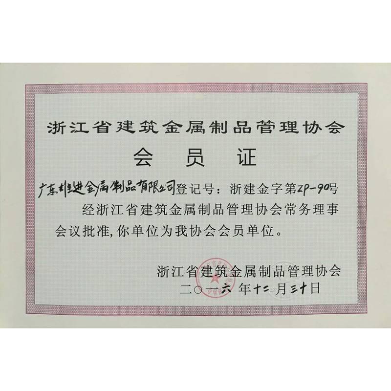 浙江建築金屬製品管理協會會員單位