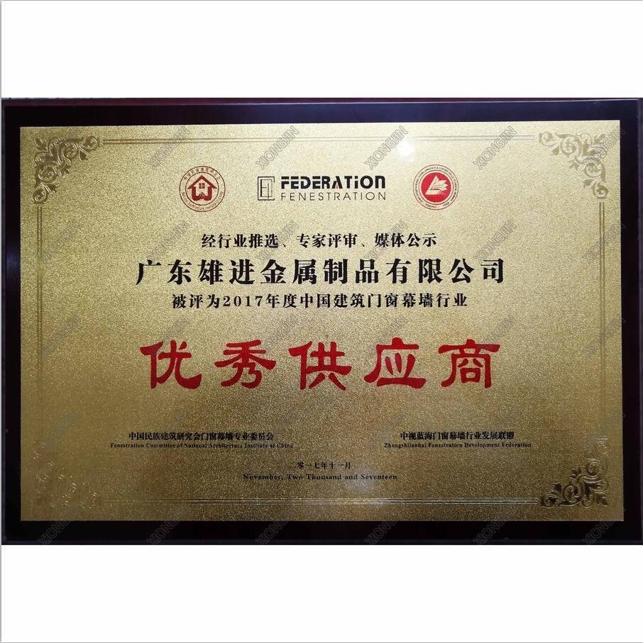 2017年度中国建筑门窗幕墙行业优秀供应商