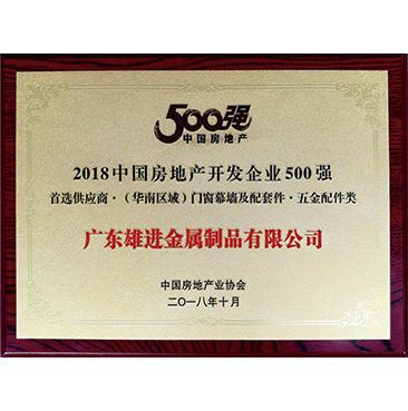 2018中国房地产500强华南区域首选创新力品牌
