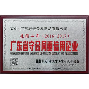 广东省守合同重信用2018