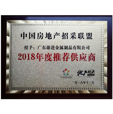 2018年度中国房地产推荐供应商
