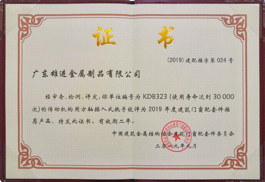 KDB323产品质量证书