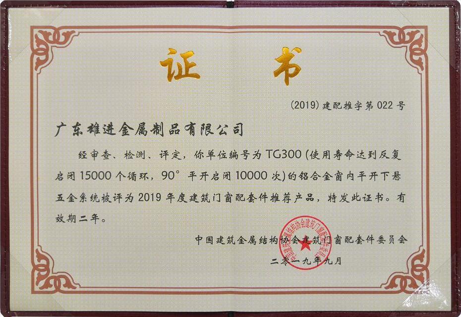 TG300产品质量证书