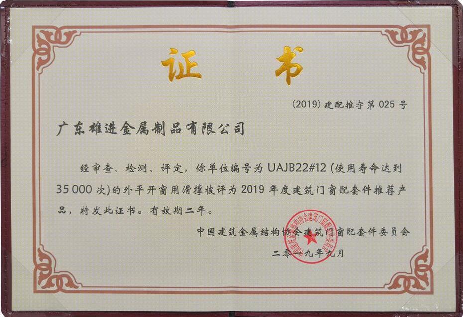 UAJB22#12产品质量证书