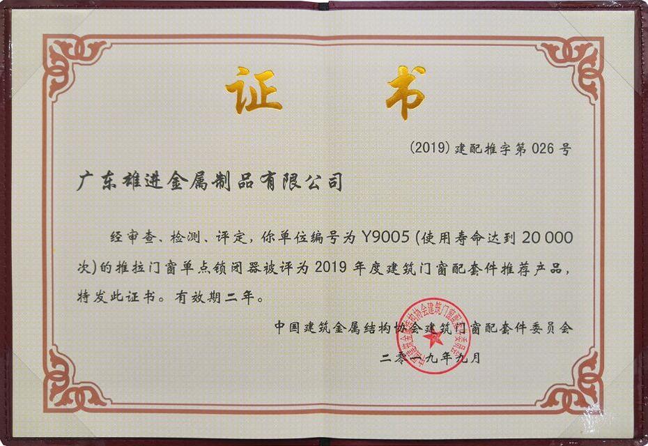 Y9005产品质量证书