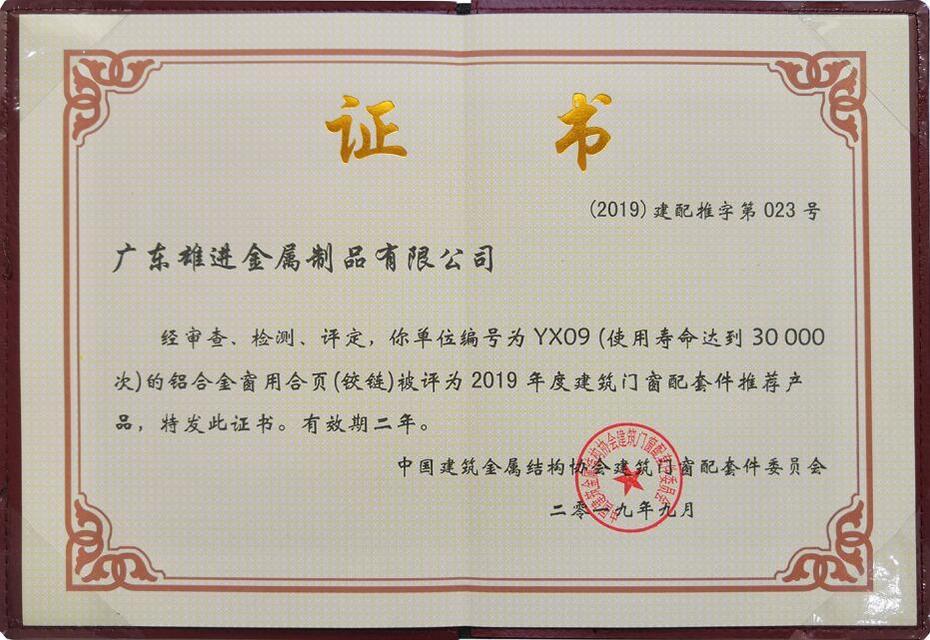 YX09产品质量证书