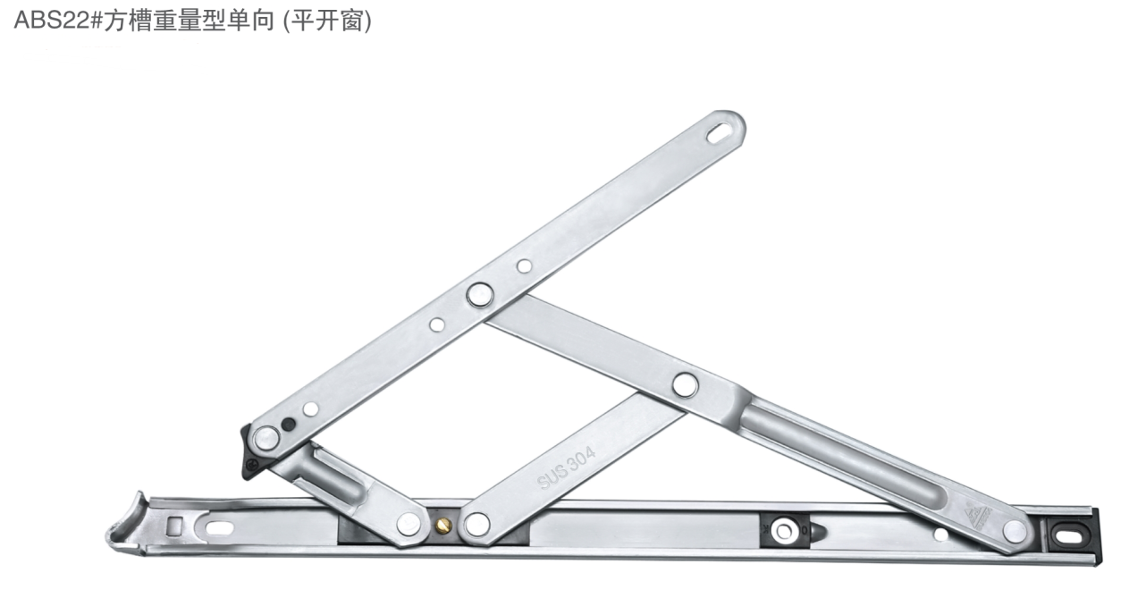 ABS22#方槽重量型单项(平开窗)