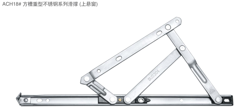 ACH18#方槽重型不锈钢系列滑撑(上悬窗)