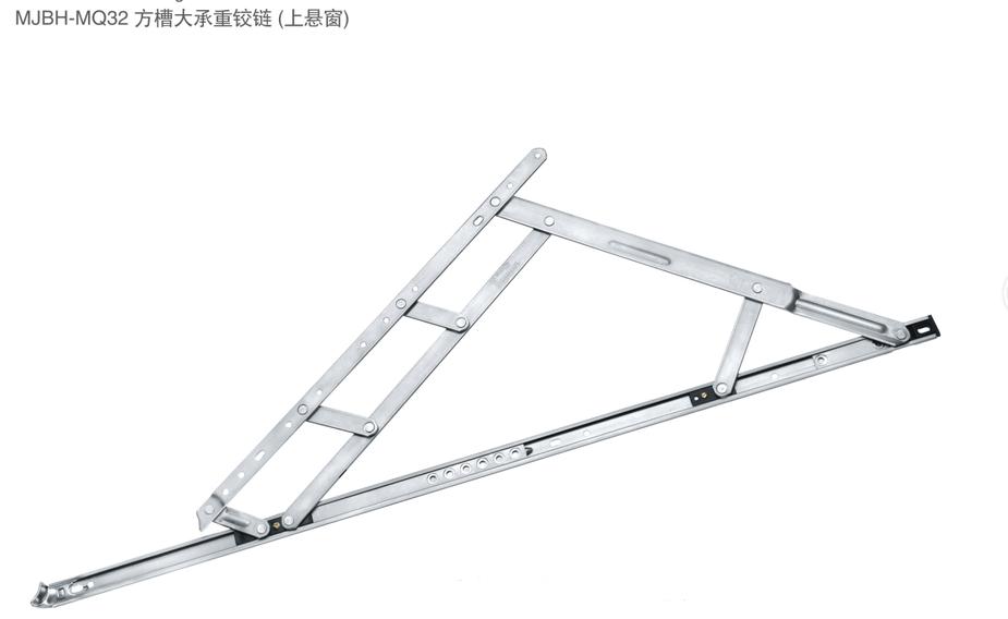 MJBH-MQ32方槽大承重铰链(上悬窗)